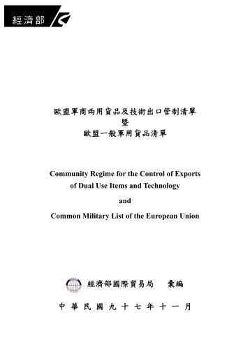 歐盟軍商兩用貨品及技術出口管制清單暨一般軍品清單