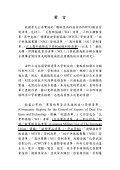 歐盟軍商兩用貨品及技術出口管制清單暨一般軍品清單 - Page 2