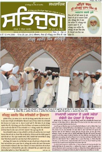 25 Jan 2012.pdf - SriBhainiSahib