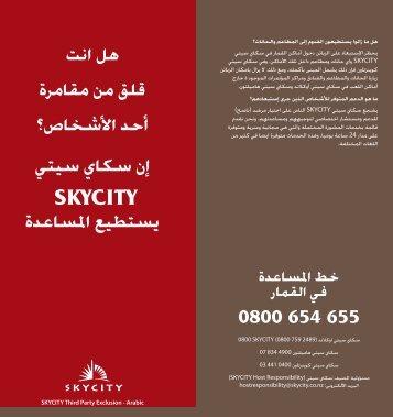Arabic - SKYCITY Auckland