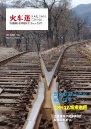 西余铁路永远的蒸汽机车 - 海子铁路网