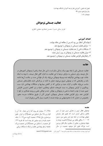 فصل نامه شماره 44 تابستان 91 - دانشگاه علوم پزشکی بقیة الله