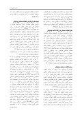فصل نامه شماره 44 تابستان 91 - دانشگاه علوم پزشکی بقیة الله - Page 3