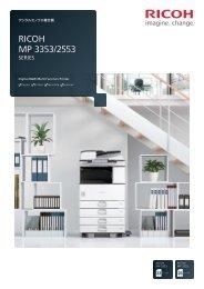 RICOH MP 3353/2553製品カタログ PDFダウンロード - リコー