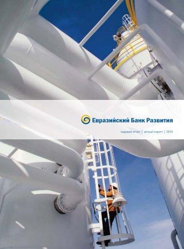 002 053 EABR AR 2010:Layout 1 - Евразийский Банк Развития