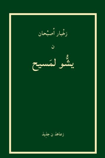 The New Testament in Tarifit - Arabic script - Tarifit.info