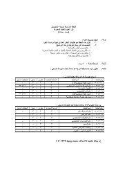 ماجستير العلوم الطبية المخبرية.pdf