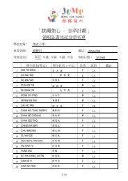 「跳繩強心– 金章計劃」 - Www2.hkedcity.net