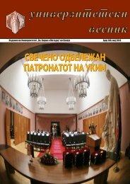 """свечено одбележан патронатот на уким - Универзитет """"Св ..."""