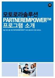 모토로라솔루션 PARTNEREMPOWER™ 프로그램 소개 - Motorola ...