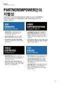 모토로라솔루션 PARTNEREMPOWER™ 프로그램 소개 - Motorola ... - Seite 3