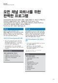 모토로라솔루션 PARTNEREMPOWER™ 프로그램 소개 - Motorola ... - Seite 4