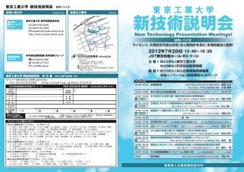 2012年7月3日 12:40∼16:30 JST東京別館ホール - 新技術説明会
