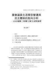 國會議員生涯類型變遷與民主體制的取向分析-以台灣第二 ... - 東吳大學