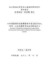 蔡清欉博士以知識基礎快速建構醫療 - 東海大學‧資訊工程學系