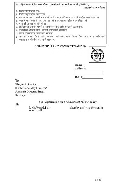 form of agreement for mpkby agency