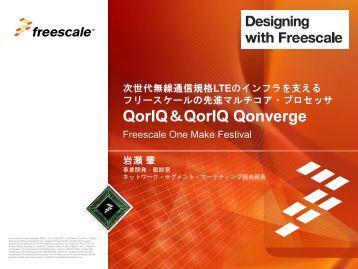 およびプロセッサ・ソリューション「QorIQ」&「QorIQ Qonverge」(PDF)