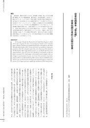 役者似顔の考証と出版の背景 - アート・リサーチセンター - 立命館大学