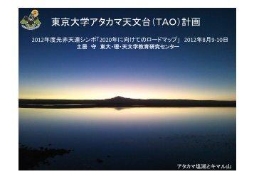 東京大学アタカマ天文台(TAO)計画
