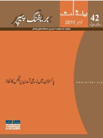 BP42-Taxing the Agriculture Income in Pakistan - Urdu - Pildat.org