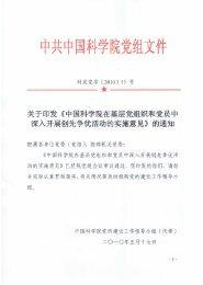 中国科学院在基层党组织和党员中深入开展创先争优活动的实施意见