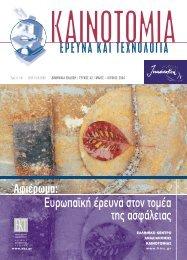 Ευρωπαϊκή έρευνα στον - Εθνικό Κέντρο Τεκμηρίωσης