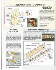 ДЕЛЬНЫЕ СОВЕТЫ - Wood Tools