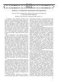 Zalai Tanügyi Információk - Zalai Oktatás - Page 7