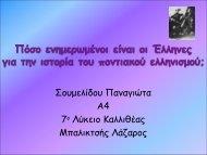Πόσο ενημερωμένοι είναι οι Έλληνες για την ιστορία του Ποντιακού ...