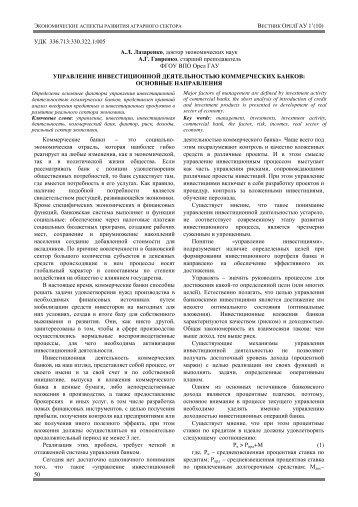 ВЕСТНИК ОРЕЛГАУ1'(10)