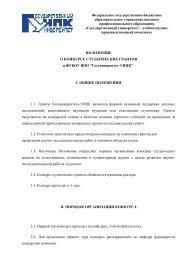 Положение о конкурсе студенческих грантов - Госуниверситет ...