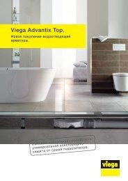 Viega Advantix Top. Новое поколение водоотводящей арматуры.