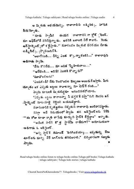 Telugu kathalu pustakalu