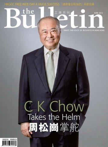 香港總商會全程為您 - The Hong Kong General Chamber of Commerce