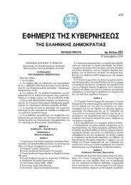 Οργανισμός της Αποκεντρωμένης Διοίκησης Πελοποννήσου