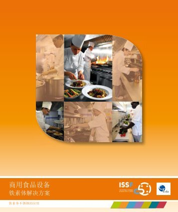 ISSF Commercial Food Equipment The Ferritic Solution Chinese ...