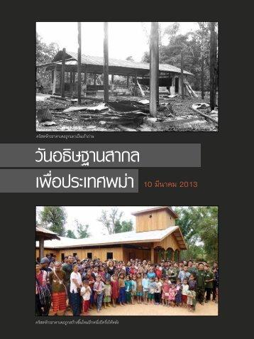 วันอธิษฐานสากล เพื่อประเทศพม่า 10 มีนาคม 2013 - Christians ...