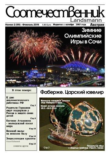 """Читать в формате pdf - Газета """"Соотечественник"""""""