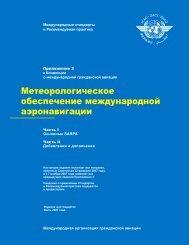 Открыть документ [4059,67 Кб] - AEROHELP.ru