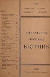 я - електронна бібліотека української діаспори в Америці