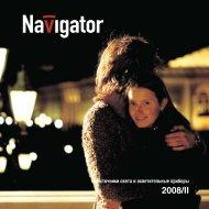 лампы Navigator - Kvadra-tek