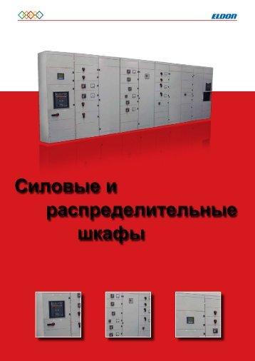 Силовые и распределительные шкафы - Eldon