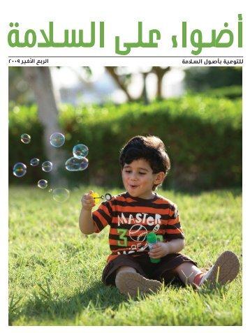 النسخة العربية (4 MB pdf) - Saudi Aramco