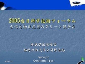 台湾自動車産業のグリーン競争力