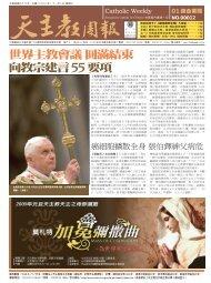 世界主教會議圓滿結束向教宗建言要項 - 天主教會台灣主教團