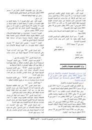 تنزيل النص (PDF)