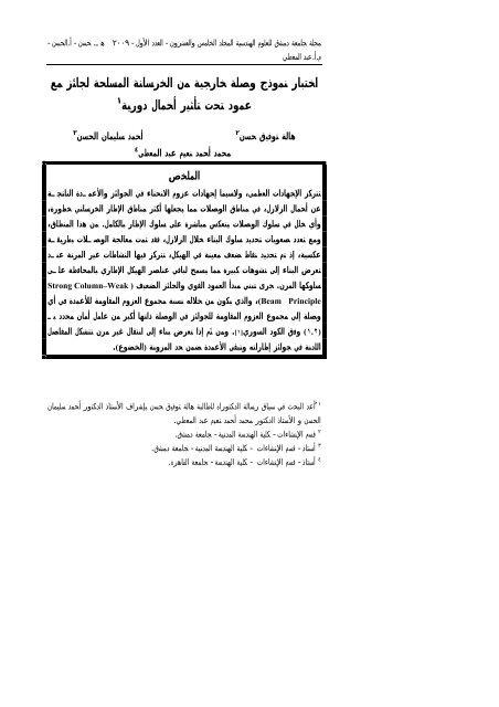 اختبار نموذج وصلة خارجية من الخرسانة المسلحة لجائز مع عمود جامعة دمشق