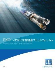 EXO ~次世代水質観測プラットフォーム~ - EXOwater.com