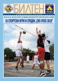 "16 sportski igri i sredbi ""sis-upoz 2010"" - upoz.org.mk"