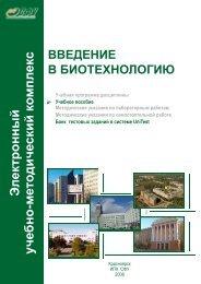 Учебное пособие - Sfu-kras - Сибирский федеральный ...